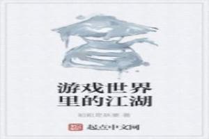 江山謀之錦繡醫緣