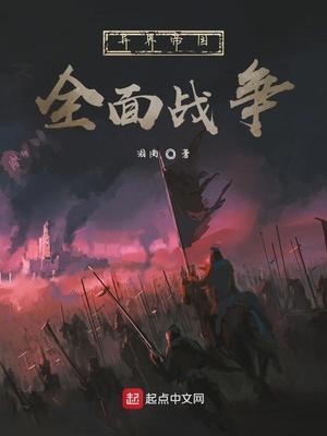 異界帝國全面戰爭